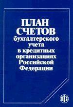 План счетов бухгалтерского учета в кредитных организациях Российской Федерации