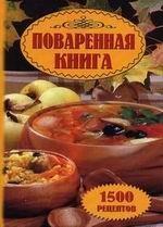 Поваренная книга. 1500 рецептов