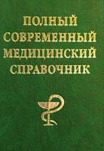 Полный современный медицинский справочник