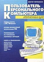Пользователь персонального компьютера. Современный курс