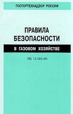 Правила безопасности в газовом хозяйстве. ПБ 12-368-00
