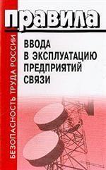 Правила ввода в эксплуатацию сооружений связи