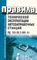 Правила технической эксплуатации автозаправочных станций. РД 153-39.2-080-01