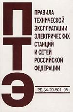 Правила технической эксплуатации электрических станций и сетей Российской Федерации. РД 34-20-501-95