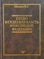 Право и судебная власть в РФ