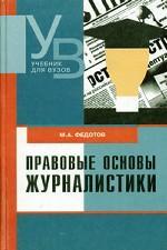 Правовые основы журналистики