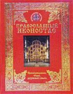 Православный иконостас. Происхождение, виды, духовный смысл