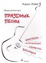 Праздник песни. Пьесы для гитары. Фантазии, импровизация, обработка, вариации