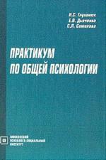 Практикум по общей психологии. Учебное пособие. 2-е издание
