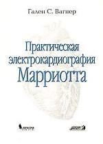 Практическая электрокардиография Марриотта