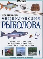 Практическая энциклопедия рыболова