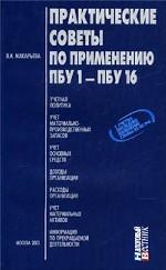 Практические советы по применению ПБУ 1-ПБУ 16