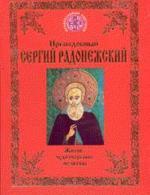 Преподобный Сергий Радонежский. Житие, чудотворения, молитвы
