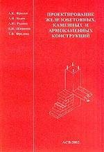 Проектирование железобетонных, каменных и аркокаменных конструкций