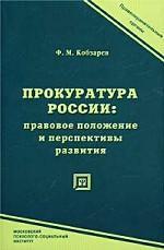 Прокуратура России. Правовое положение и перспективы развития. Лекция