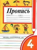 Пропись 4 для 1 класса четырехлетней начальной школы. 8-е издание