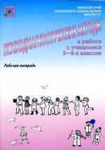 Психодиагностические методы в работе с учащимися 3-4 классов. Рабочая тетрадь