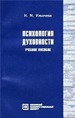 Психология духовности. Учебное пособие