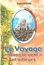 """Le Voyage """"dans le vent"""" et ailleurs. Путешествие """"с ветерком"""", далее - везде"""