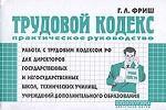 Работа с Трудовым кодексом Российской Федерации для директоров государственных и негосударственных школ, технических училищ, учреждений дополнительного образования