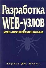 Разработка Web-узлов