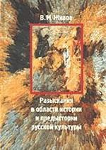 Разыскания в области истории и предыстории русской культуры