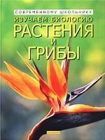 Изучаем биологию. Растения и грибы