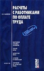 Расчеты с работниками по оплате труда согласно Трудовому кодексу Российской Федерации
