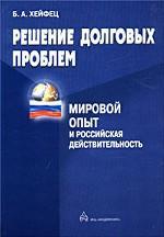 Решение долговых проблем. Мировой опыт и российская действительность