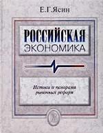 Российская экономика. Истоки и панорама рыночных реформ. Курс лекций