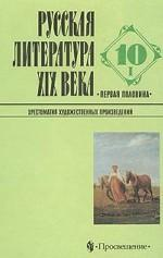 Русская литература XIX века. 10 класс. Первая половина. Часть 1