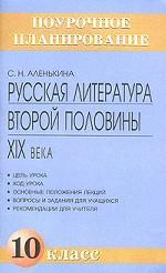 Русская литература второй половины XIX века. 10 класс