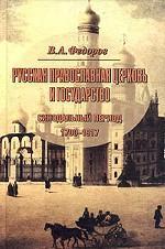 Русская Православная Церковь и государство. Синодальный период. 1700-1917