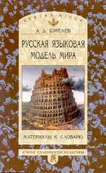 Русская языковая модель мира. Материалы к словарю