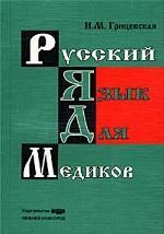 Русский язык для медиков