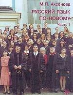 Русский язык по-новому. Часть 1, уроки 1-12