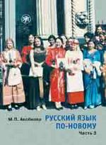 Русский язык по-новому. Часть 1: Комплект из 4 аудиокассет