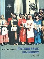 Русский язык по-новому. III часть. Учебник