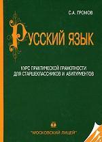 Русский язык. Курс практической грамотности для старшеклассников и абитуриентов