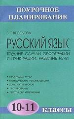 Русский язык. 10-11 классы. Трудные случаи орфографии и пунктуации. Развитие речи