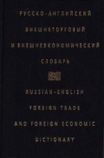 Русско-английский внешнеторговый и внешнеэкономический словарь, 5-е издание