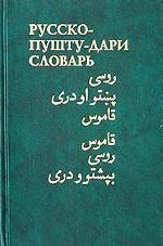 Русско-пушту-дари словарь