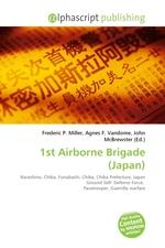 1st Airborne Brigade (Japan)