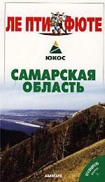 Самарская область. Путеводитель