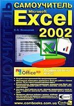 Самоучитель Microsoft Excel 2002. Русифицированная версия