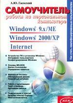 Самоучитель работы на персональном компьютере. Windows 9.x/МЕ, Windows 2000/XP, Internet