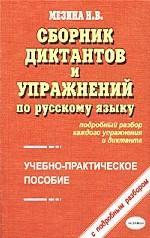 Сборник диктантов и упражнений по русскому языку. Учебно-практическое пособие
