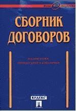 Сборник договоров