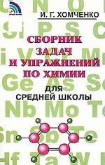 Химия. Сборник задач и упражнений для средней школы