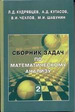 Сборник задач по математическому анализу. Интегралы. Ряды